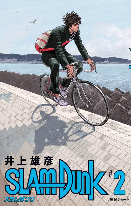 『SLAM DUNK』新装再編版2巻表紙 ©井上雄彦 I.T.Planning,Inc.