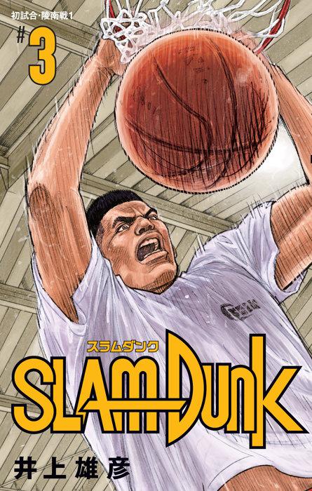 『SLAM DUNK』新装再編版3巻表紙 ©井上雄彦 I.T.Planning,Inc.