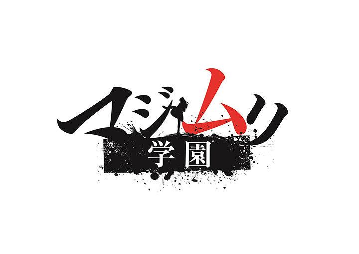 『マジムリ学園』ロゴ ©「マジムリ学園」製作委員会