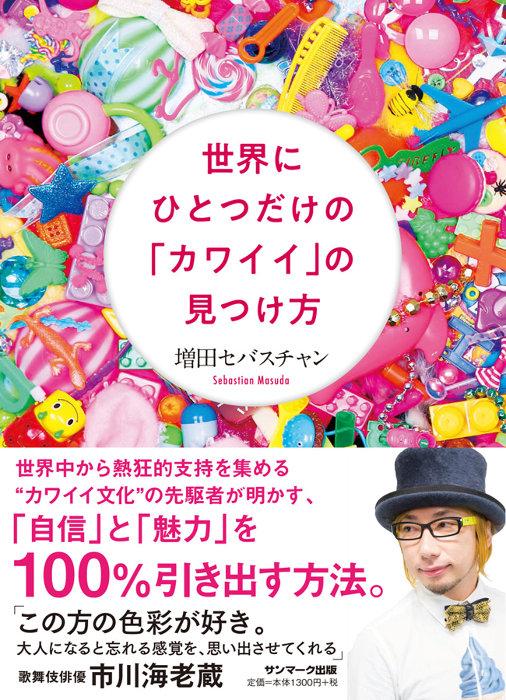 増田セバスチャン『世界にひとつだけの「カワイイ」の見つけ方』表紙
