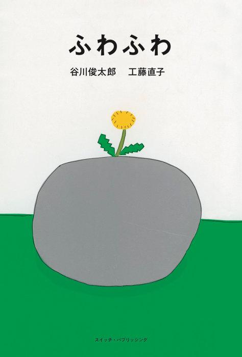 谷川俊太郎、工藤直子『ふわふわ』表紙