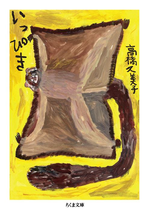 高橋久美子『いっぴき』表紙(ちくま文庫)