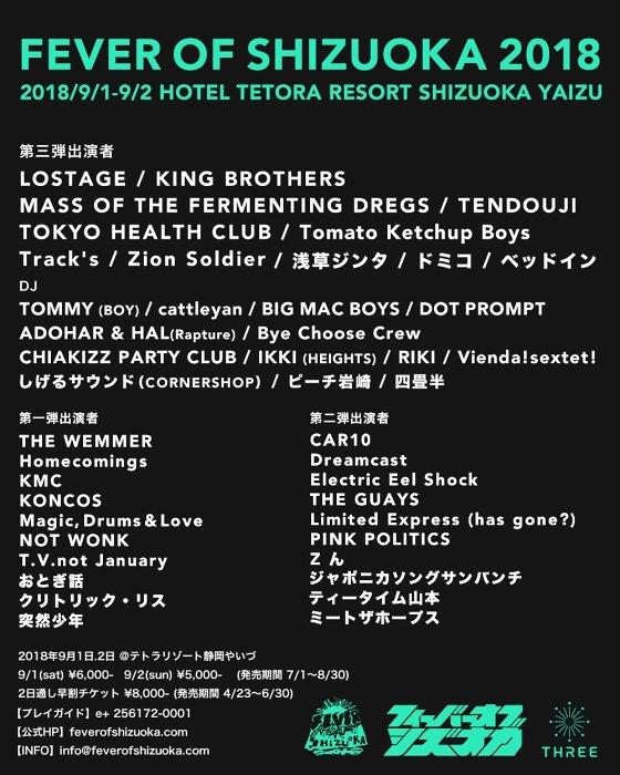 『FEVER OF SHIZUOKA 2018』ビジュアル