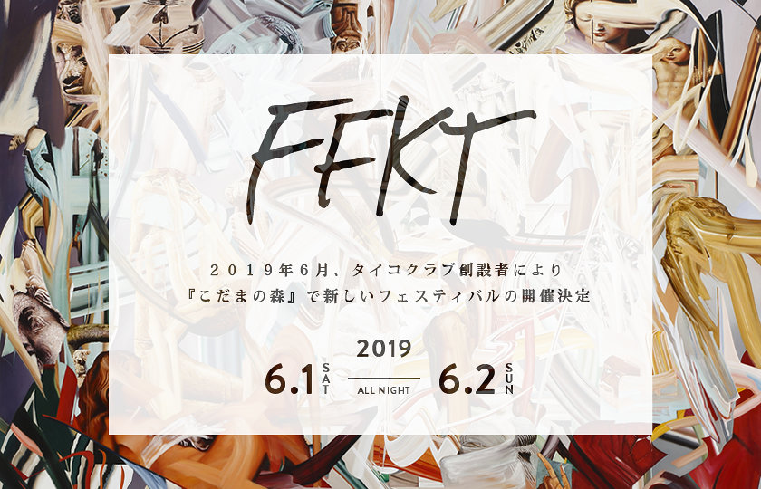 『FFKT』ビジュアル