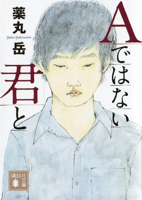 薬丸岳『Aではない君と』(講談社)表紙 ©薬丸岳/講談社