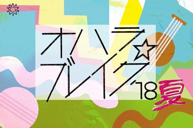 『オハラ☆ブレイク』第4弾で9mm菅原、中村達也、近藤康平、ReNら15組追加