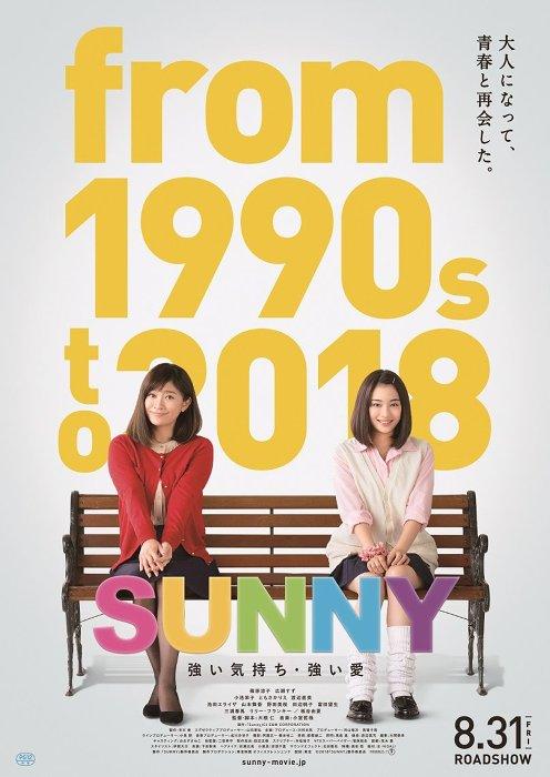 『SUNNY 強い気持ち・強い愛』ポスタービジュアル ©2018「SUNNY」製作委員会