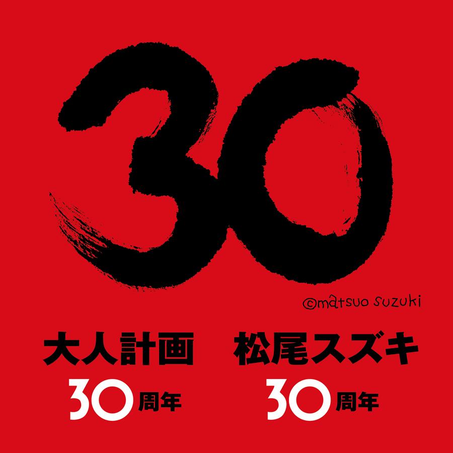 松尾スズキ+大人計画30周年イベントが12月開催、年相応の「何か」が起きる
