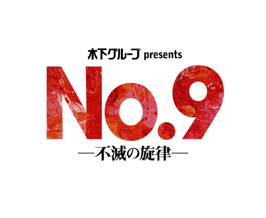 舞台『No.9-不滅の旋律-』ロゴ