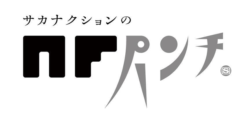 『サカナクションのNFパンチ』新ロゴ