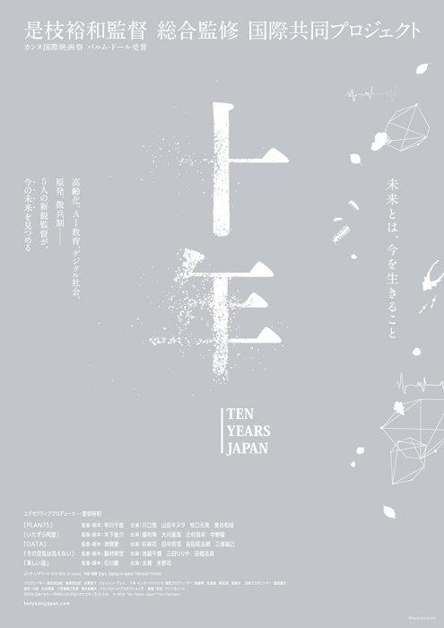 """『十年 Ten Years Japan』ティザービジュアル ©2018""""Ten Years Japan""""FilmPartners"""