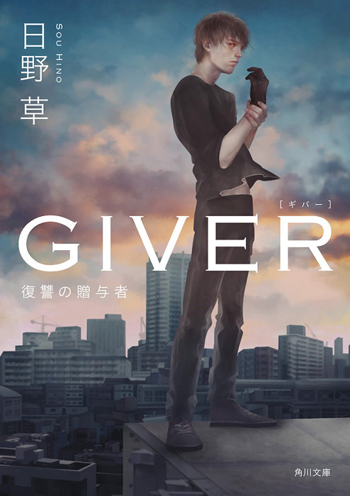 日野草『GIVER 復讐の贈与者』シリーズ表紙(角川文庫)
