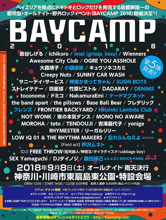 『BAYCAMP 2018』第5弾発表ビジュアル