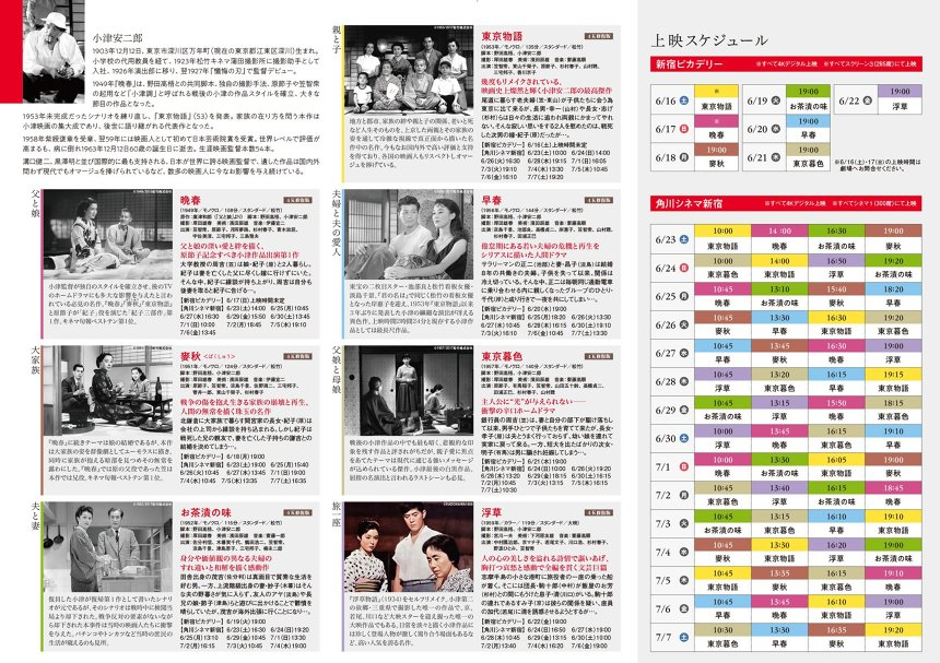 『小津4K 巨匠が見つめた7つの家族』チラシビジュアル
