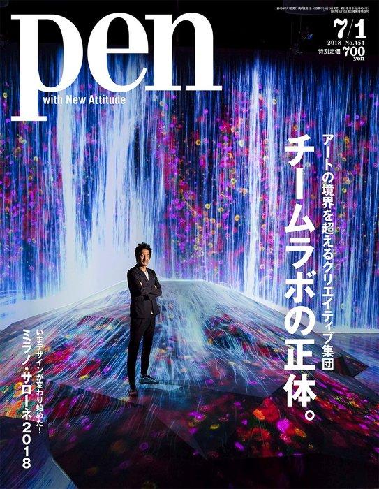 『Pen 2018年7月1日号』表紙