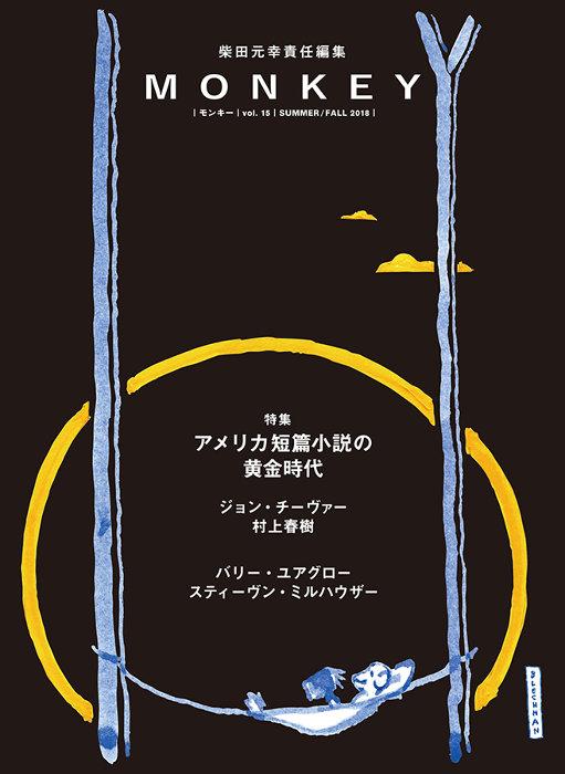 『MONKEY vol.15』表紙