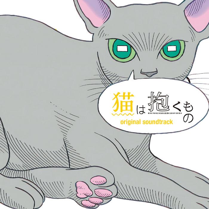『猫は抱くもの(オリジナルサウンドトラック)』ジャケット