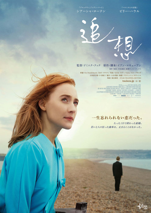 『追想』ポスタービジュアル ©British Broadcasting Corporation/ Number 9 Films (Chesil) Limited 2017