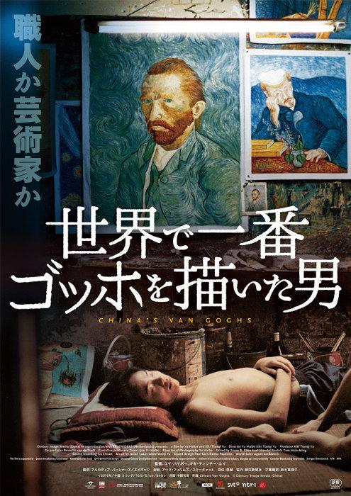 『世界で一番ゴッホを描いた男』ティザービジュアル ©Century Image Media (China)