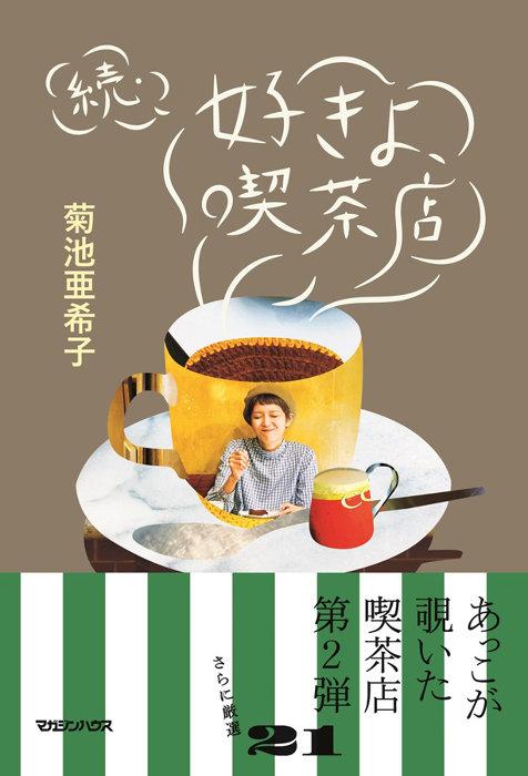 菊池亜希子『続・好きよ、喫茶店』(マガジンハウス)表紙