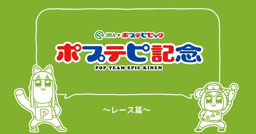 『ポプテピ記念』 ©JRA ©大川ぶくぶ/竹書房・キングレコード