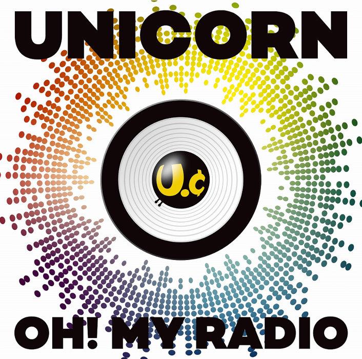 ユニコーン『OH! MY RADIO+Live Tracks [UC30 若返る勤労]』通常盤ジャケット