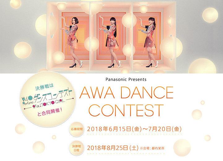 『AWA DANCE CONTEST』ビジュアル