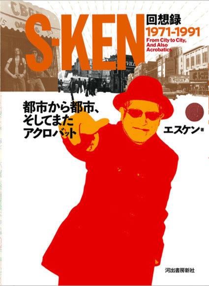 『s-ken 回想録 1971-1991 都市から都市、そしてまたアクロバット』表紙(河出書房新社)