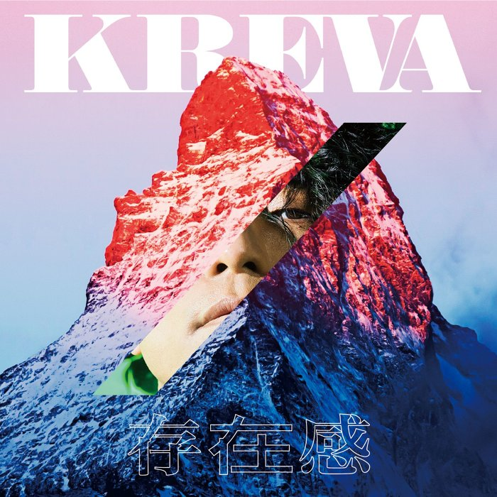 KREVA『存在感』ジャケット