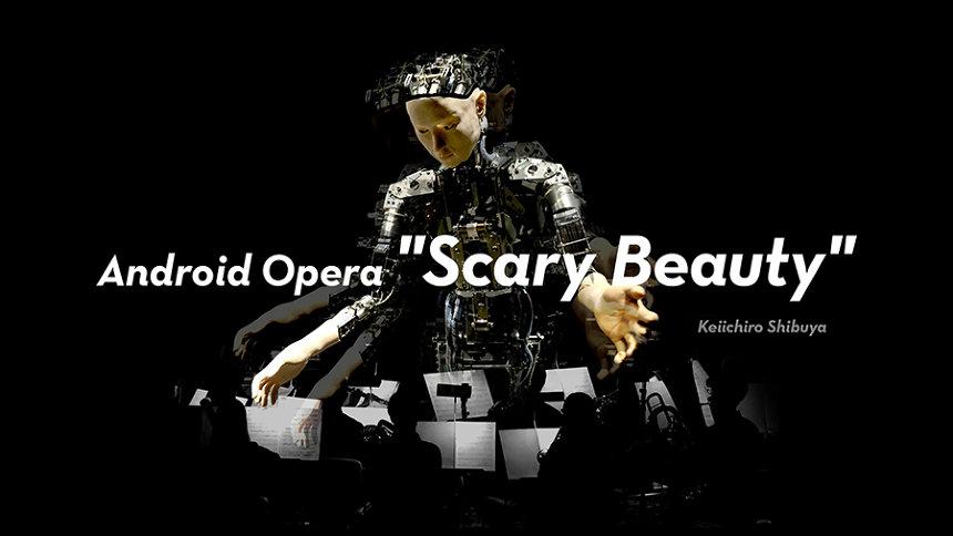 アンドロイドが人間を指揮して歌う 渋谷慶一郎『Scary Beauty』日本初演