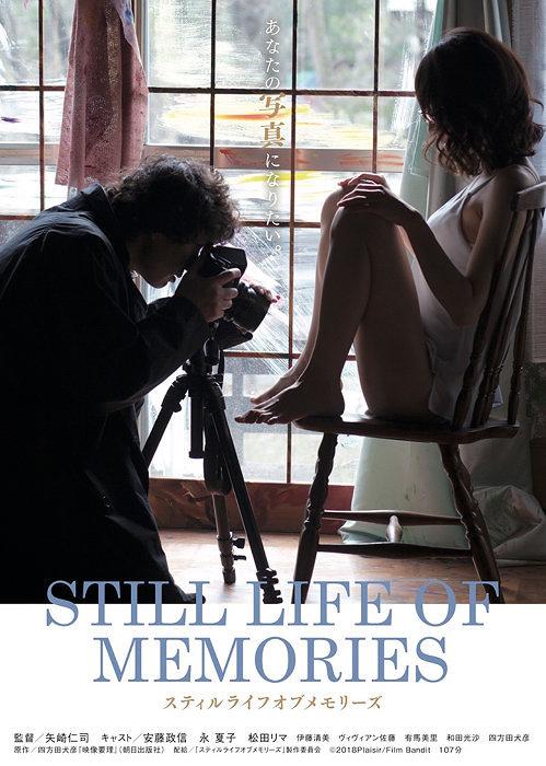 『スティルライフオブメモリーズ』チラシビジュアル ©2018Plaisir/Film Bandit