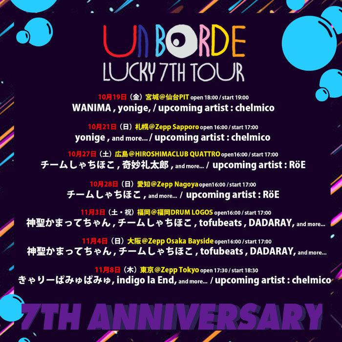 『unBORDE LUCKY 7TH TOUR』フライヤービジュアル