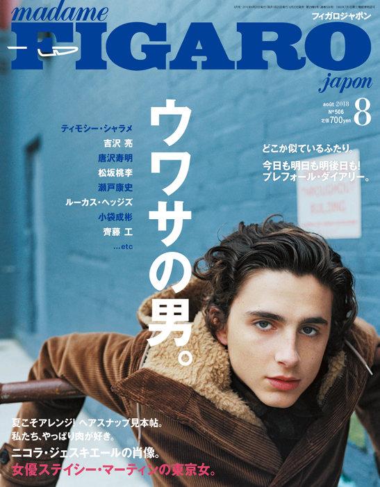 『フィガロジャポン 2018年8月号』表紙