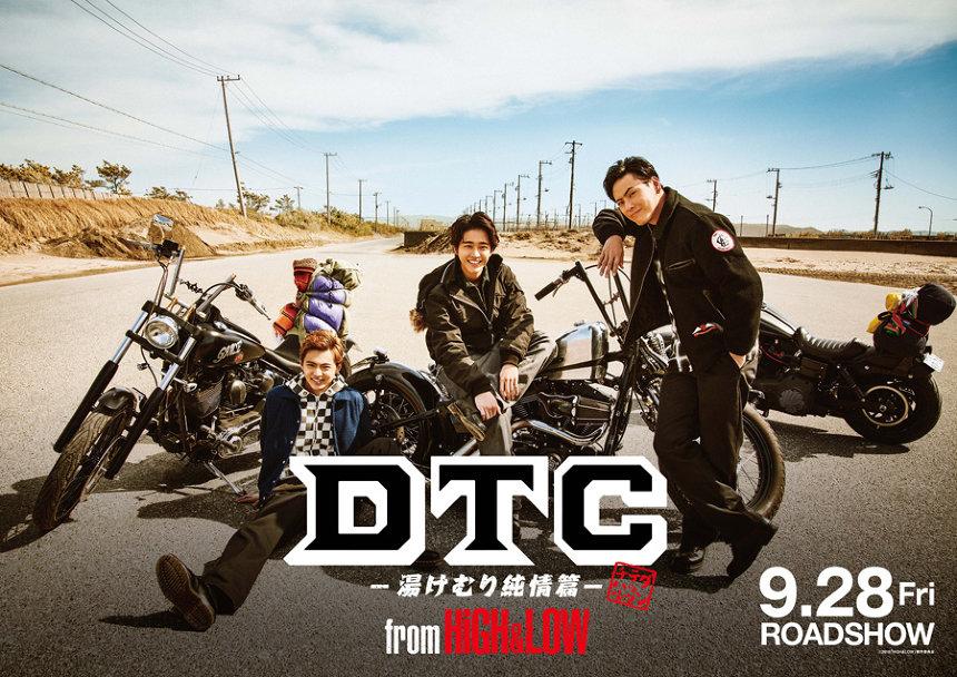 『DTC ―湯けむり純情篇― from HiGH&LOW』ビジュアル ©2018「HiGH&LOW」製作委員会