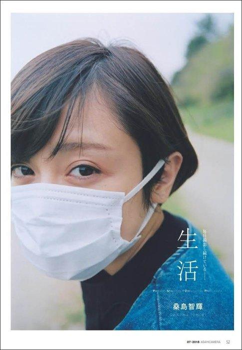 『アサヒカメラ 2018年7月号』より