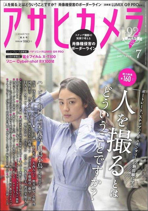 『アサヒカメラ 2018年7月号』表紙