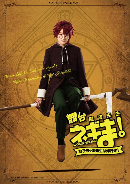 生駒里奈がネギ役、舞台『魔法先生ネギま!』ビジュアル公開 全キャストも
