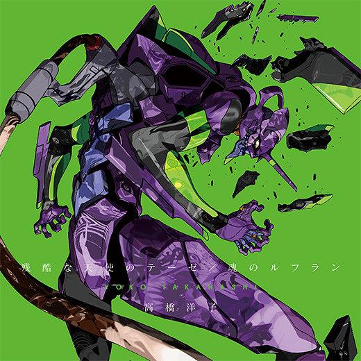 高橋洋子『残酷な天使のテーゼ/魂のルフラン』ジャケット  ©カラー/Project Eva.