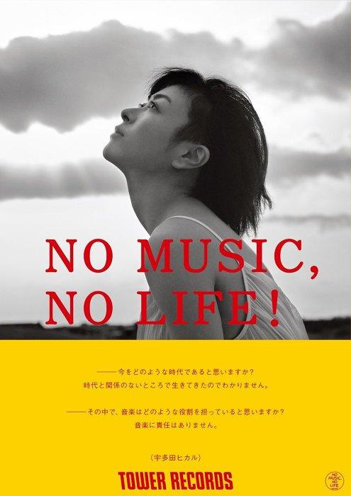 意見広告シリーズ「NO MUSIC, NO LIFE.」ビジュアル