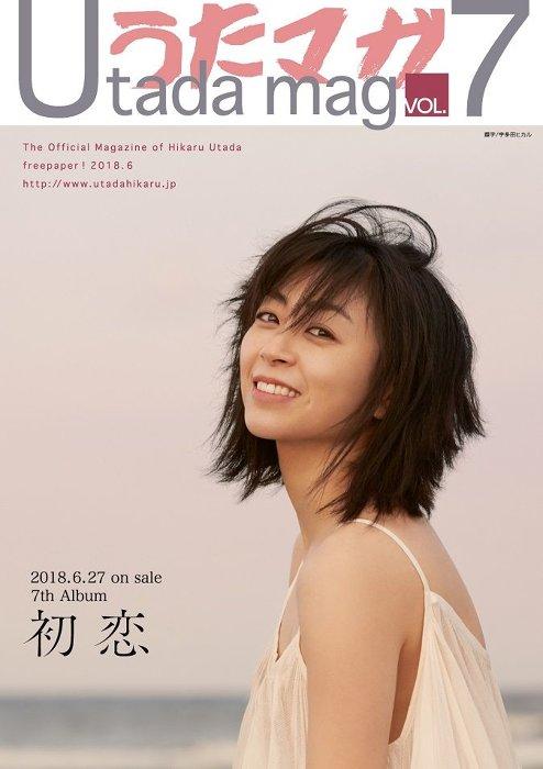 『うたマガ』最新号表紙