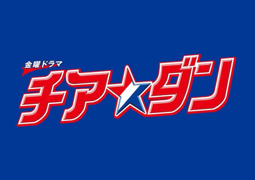 『チア☆ダン』ロゴ