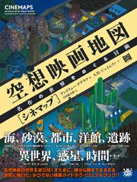 『空想映画地図[シネマップ] 名作の世界をめぐる冒険』