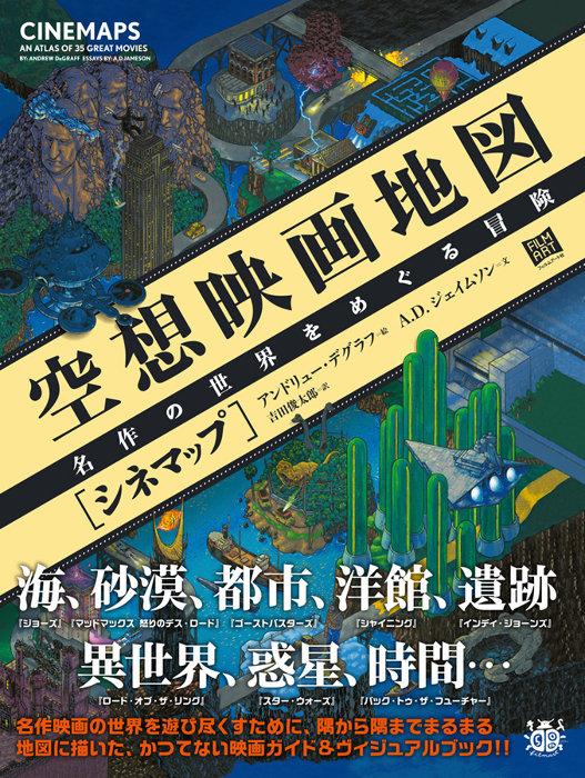 『空想映画地図[シネマップ] 名作の世界をめぐる冒険』表紙