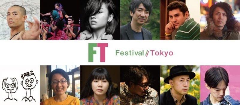 世界の舞台芸術集う『F/T18』にピチェ・クランチェン、山本卓卓、森栄喜ら