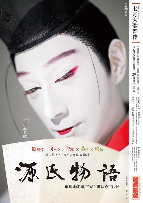 『「歌舞伎座百三十年 七月大歌舞伎」夜の部「通し狂言 源氏物語」』ポスタービジュアル
