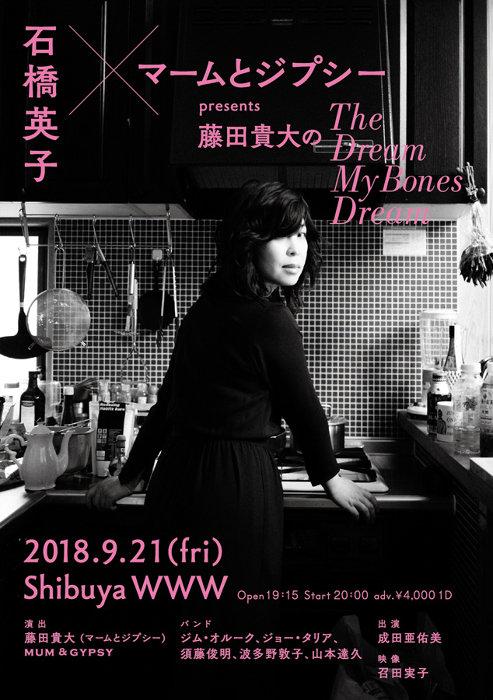 『石橋英子×マームとジプシー presents 藤田貴大の「The Dream My Bones Dream」』ビジュアル