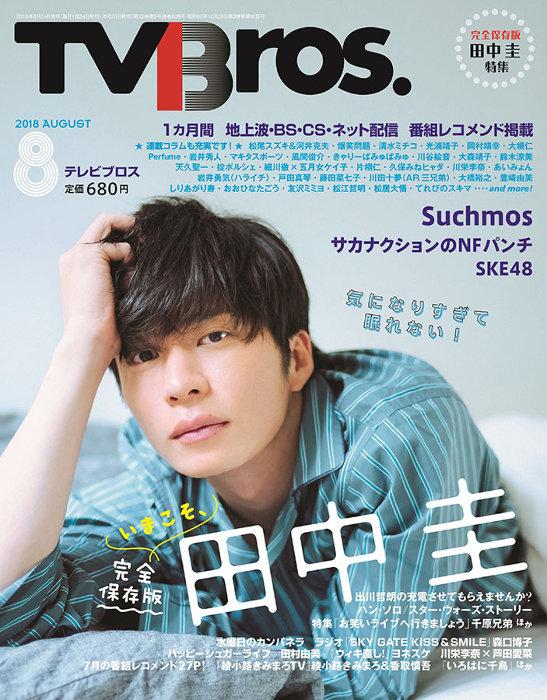 『TVBros. 2018年8月号』表紙