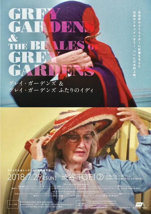 『グレイ・ガーデンズ』『グレイ・ガーデンズ ふたりのイディ』ポスタービジュアル