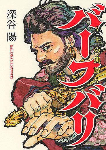 『バーフバリ~王の凱旋~』(幻冬舎コミックス)表紙