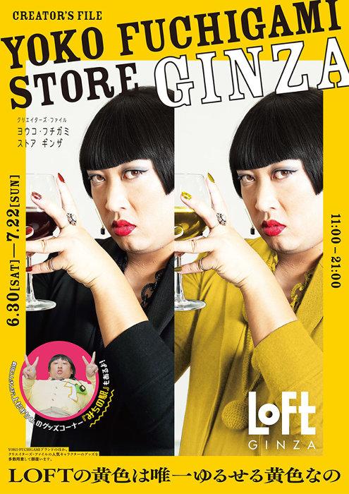 『クリエイターズ・ファイル「YOKO FUCHIGAMI STORE GINZA」』ビジュアル ©クリエイターズ・ファイル/honto+ ©CREATOR'S FILE/CTB/YOSHIMOTO KOGYO